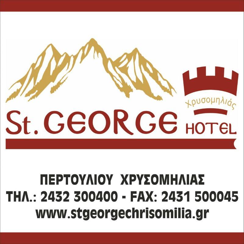 Ξενοδοχείο St. George - Χρυσομηλιά Τρικάλων